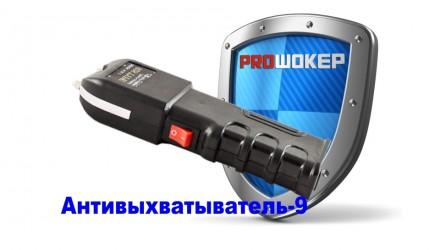 Антивыхватыватель-9