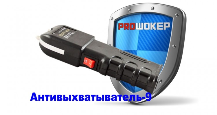 Antivyhvatyvatel-9-750x400.jpg