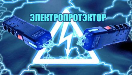 электрошокер Электропротектор