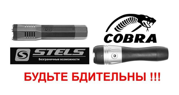 stels-quatro-elektroshoker-corba-9