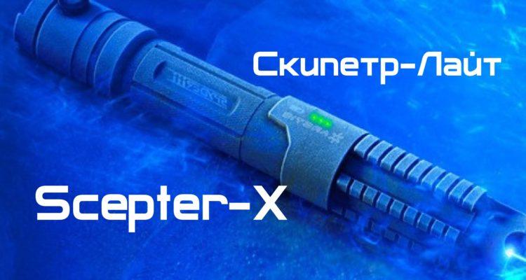 скипетр-лайт