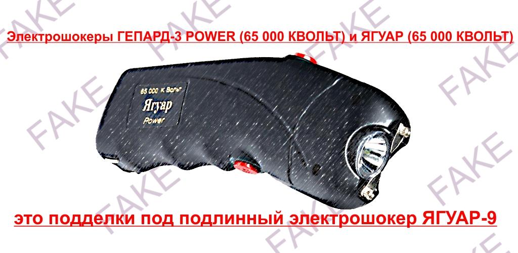 ГЕПАРД-3 POWER (65 000 КВОЛЬТ) И ЯГУАР (65 000 КВОЛЬТ)