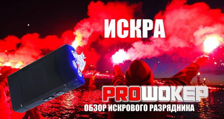 Электрошокер ИСКРА