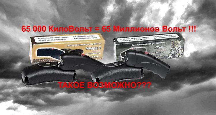 электрошокер ГЕПАРД-3 POWER (65 000 КВОЛЬТ) и ЯГУАР (65 000 КВОЛЬТ)