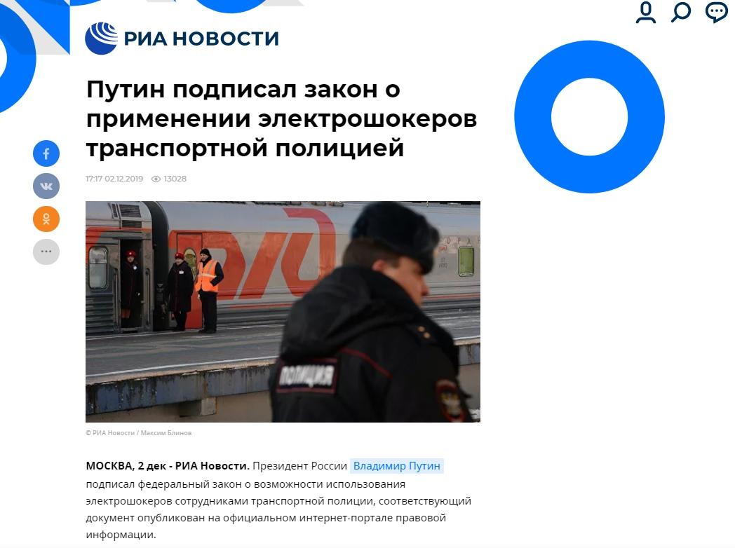 Путин подписал закон об использовании электрошокеров транспортной полицией