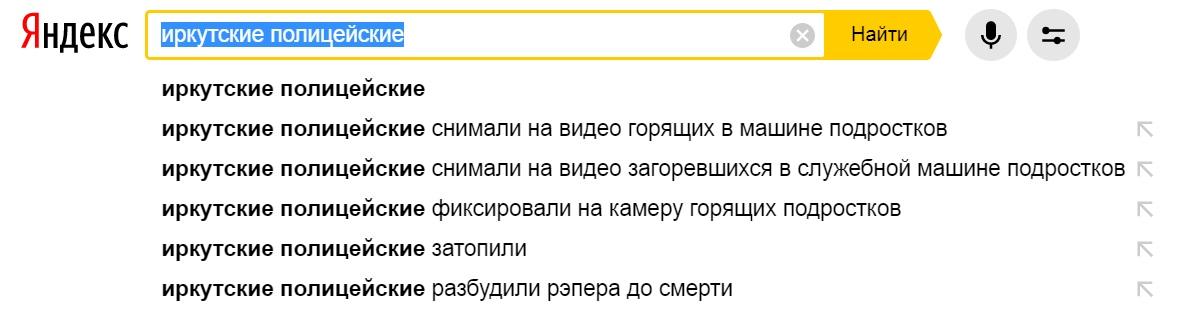 иркутские полицейские