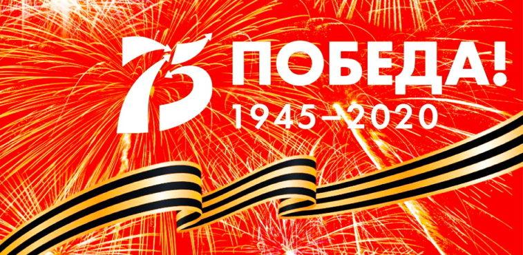 75 лет победы статья путина о второй мировой