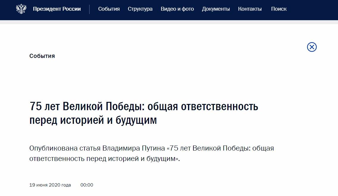 statya_putina_o_vtoroy_mirovoy_voyne