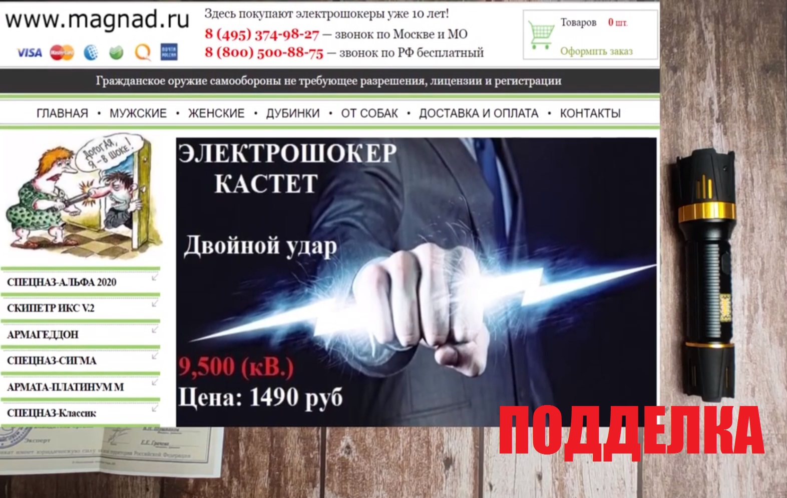 magnad.ru отзывы
